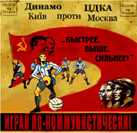 The FC Start Movie Soviet Propaganda